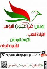 رسالة من شباب آمن بالمؤتمر من أجل الجمهورية إلى قيادات آمنت بشبابالمؤتمر