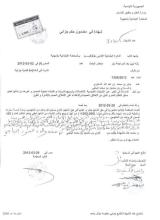 Suite : «7 ans de prison ferme et 1200 TND d'amende pour Athéisme ?!» – Copie Conforme duCertificat
