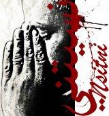 «Les blessés ces oubliés…» par Imen BenGhozzi