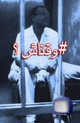 Dossier – Kamel Ltaief : L'Etat dansl'Etat